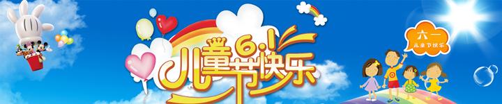 Children's Day -儿童节快乐