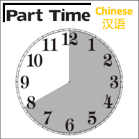 part-time Chinese in shanghai